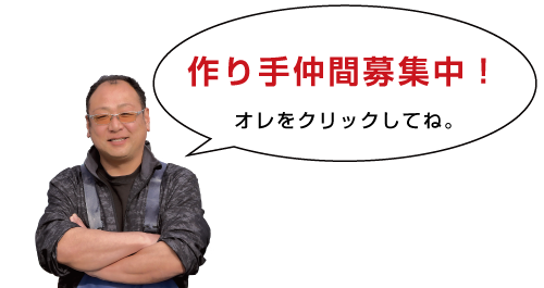生産者・加工業者の仲間募集中!